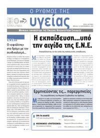 """Το τεύχος Σεπτέμβριος 2009 της εφημερίδας της ΕΝΕ """"Ο ΡΥΘΜΟΣ ΤΗΣ ΥΓΕΙΑΣ"""""""