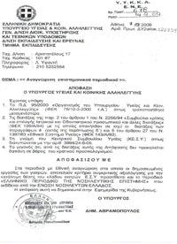 Αναγνώριση του Επιστημονικού Περιοδικού της Ένωσης Νοσηλευτών Ελλάδος