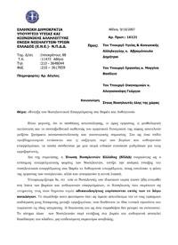Ένταξη του Νοσηλευτικού Επαγγέλματος στα Βαρέα και Ανθυγιεινά