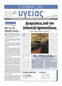 """Το τεύχος Δεκεμβρίου 2008 της εφημερίδας της ΕΝΕ """"Ο ΡΥΘΜΟΣ ΤΗΣ ΥΓΕΙΑΣ"""""""