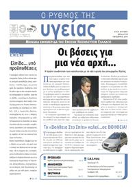 Το τεύχος Οκτωβρίου 2010 της εφημερίδας της  ΕΝΕ