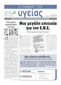 """Το τεύχος Οκτωβρίου 2009 της εφημερίδας της ΕΝΕ """"Ο ΡΥΘΜΟΣ ΤΗΣ ΥΓΕΙΑΣ"""""""