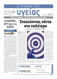 """Το τεύχος Νοεμβρίου 2009 της εφημερίδας της ΕΝΕ """"Ο ΡΥΘΜΟΣ ΤΗΣ ΥΓΕΙΑΣ"""""""