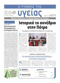 """Το τεύχος Δεκεμβρίου 2009 της εφημερίδας της ΕΝΕ """"Ο ΡΥΘΜΟΣ ΤΗΣ ΥΓΕΙΑΣ"""""""