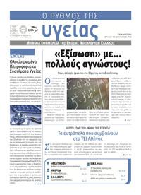 """Το τεύχος Ιανουαρίου 2010 της εφημερίδας της ΕΝΕ """"Ο ΡΥΘΜΟΣ ΤΗΣ ΥΓΕΙΑΣ"""""""