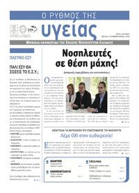 """Το τεύχος Φεβρουαρίου 2010 της εφημερίδας της ΕΝΕ """"Ο ΡΥΘΜΟΣ ΤΗΣ ΥΓΕΙΑΣ"""""""
