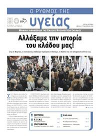 """Το τεύχος Μαρτίου 2010 της εφημερίδας της ΕΝΕ """"Ο ΡΥΘΜΟΣ ΤΗΣ ΥΓΕΙΑΣ"""""""
