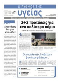 """Το τεύχος Απριλίου 2010 της εφημερίδας της ΕΝΕ """"Ο ΡΥΘΜΟΣ ΤΗΣ ΥΓΕΙΑΣ"""""""