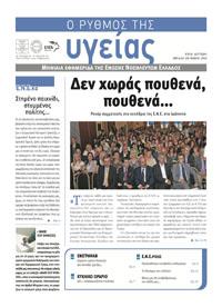 """Το τεύχος Μαΐου 2010 της εφημερίδας της ΕΝΕ """"Ο ΡΥΘΜΟΣ ΤΗΣ ΥΓΕΙΑΣ"""""""