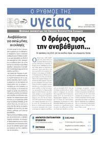 """Το τεύχος Ιουνίου 2010 της εφημερίδας της ΕΝΕ """"Ο ΡΥΘΜΟΣ ΤΗΣ ΥΓΕΙΑΣ"""""""
