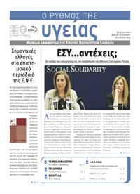 """Το τεύχος Αυγούστου 2010 της εφημερίδας της ΕΝΕ """"Ο ΡΥΘΜΟΣ ΤΗΣ ΥΓΕΙΑΣ"""""""