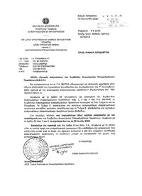 Ορισμός Εκπροσώπων στο Συμβούλιο Αναγνώρισης Επαγγελματικών Προσόντων (Σ.Α.Ε.Π.)
