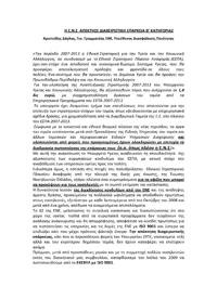 Η Ε.Ν.Ε Απέκτησε Διαχειριστική Επάρκεια Β' Κατηγορίας