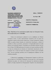 Προτάσεις επί του εκπονούμενου σχεδίου νόμου του Υπουργείου Υγείας ΚΚΑ και βελτιώσεις του Ν. 3252/2004