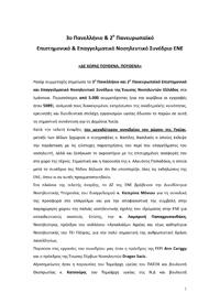 3ο Πανελλήνιο & 2ο Πανευρωπαϊκό Επιστημονικό & Επαγγελματικό Νοσηλευτικό Συνέδριο ΕΝΕ