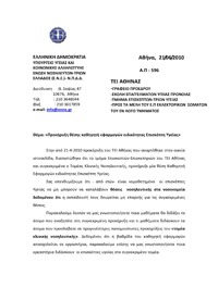 Προκήρυξη θέσης καθηγητή εφαρμογών ειδικότητας Επισκέπτη Υγείας