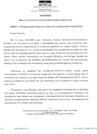 Ερώτηση της Βουλευτού Θεσσαλονίκης Κας Ράπτη στην Υπουργό Υγείας σχετικά με την υποχρεωτική εγγραφή των Νοσηλευτών στην ΕΝΕ