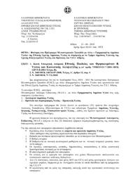Μεταπτυχιακό Πρόγραμμα Ε.Σ.Δ.Υ. με τίτλο : « Εφηρμοσμένη Δημόσια Υγεία»