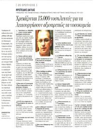 """Η Συνέντευξη του Αριστείδη Δάγλα στην εφημερίδα τα """"Νέα"""" 22-09-2010 :"""