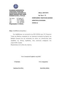 Καταγγελία για την παράνομη λειτουργία της Σχολής του Ερυθρού Σταυρού.