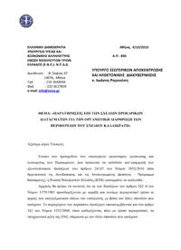 Παρατηρήσεις επί των Σχεδίων Προεδρικών Διαταγμάτων για την Οργανωτική Διάρθρωση των Περιφερειών του Σχεδίου Καλλικράτη