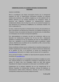 Σημαντικές Αλλαγές στο Ελληνικό Περιοδικό της Νοσηλευτικής Επιστήμης