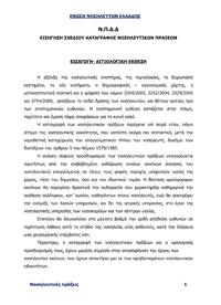 Εισήγηση Σχεδίου Καταγραφής Νοσηλευτικών Πράξεων