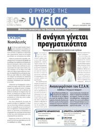 """Το τεύχος Οκτωβρίου 2008 της εφημερίδας της ΕΝΕ """"Ο ΡΥΘΜΟΣ ΤΗΣ ΥΓΕΙΑΣ"""""""