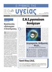 """Το τεύχος Ιανουαρίου 2009 της εφημερίδας της ΕΝΕ """"Ο ΡΥΘΜΟΣ ΤΗΣ ΥΓΕΙΑΣ"""""""
