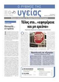 """Το τεύχος Νοεμβρίου 2008 της εφημερίδας της ΕΝΕ """"Ο ΡΥΘΜΟΣ ΤΗΣ ΥΓΕΙΑΣ"""""""