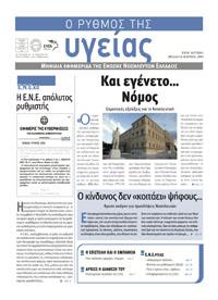 """Το τεύχος Μαρτίου 2009 της εφημερίδας της ΕΝΕ """"Ο ΡΥΘΜΟΣ ΤΗΣ ΥΓΕΙΑΣ"""""""