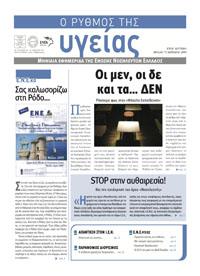 """Το τεύχος Απριλίου 2009 της εφημερίδας της ΕΝΕ """"Ο ΡΥΘΜΟΣ ΤΗΣ ΥΓΕΙΑΣ"""""""