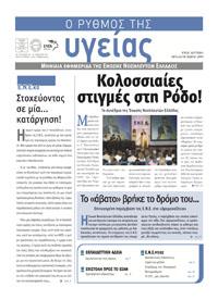 """Το τεύχος Μαΐου 2009 της εφημερίδας της ΕΝΕ """"Ο ΡΥΘΜΟΣ ΤΗΣ ΥΓΕΙΑΣ"""""""