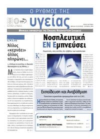 """Το τεύχος Ιούνιος - Ιούλιος 2009 της εφημερίδας της ΕΝΕ """"Ο ΡΥΘΜΟΣ ΤΗΣ ΥΓΕΙΑΣ"""""""