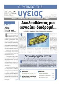 """Το τεύχος Αύγουστος 2009 της εφημερίδας της ΕΝΕ """"Ο ΡΥΘΜΟΣ ΤΗΣ ΥΓΕΙΑΣ"""""""