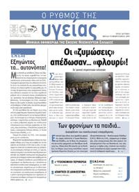 """Το τεύχος Φεβρουαρίου 2009 της εφημερίδας της ΕΝΕ """"Ο ΡΥΘΜΟΣ ΤΗΣ ΥΓΕΙΑΣ"""""""