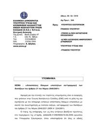 Αποσπάσεις δόκιμων υπαλλήλων κατ'εφαρμογή των διατάξεων του άρθρου 21 του Νόμου 2946/2001