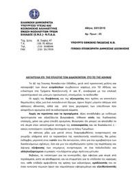 Καταγγελία επί της Επιλογής των Διδασκόντων στο ΤΕΙ της Αθήνας