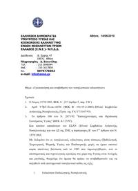 Τροποποίηση και αναβάθμιση των νοσηλευτικών ειδικοτήτων