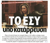 Αποσπάσματα από τον Ημερήσιο Τύπο της 11 Ιουνίου 2010
