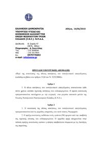 Πρόταση Υπουργικής Απόφασης