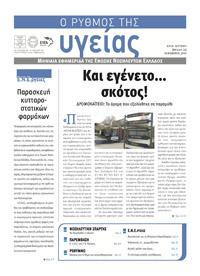 """Το τεύχος Νοεμβρίου 2010 της εφημερίδας της ΕΝΕ """"Ο ΡΥΘΜΟΣ ΤΗΣ ΥΓΕΙΑΣ"""""""