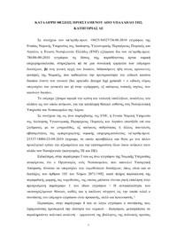 Η Απάντηση της ΕΝΕ στο Νομικό Σύμβουλο της 2ης ΥΠΕ