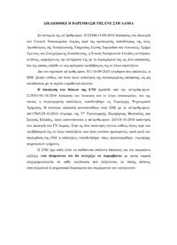 Δικαιώθηκε η Παρέμβαση της ΕΝΕ στη Λαμία