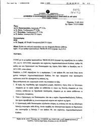 Θαυμάστε τη Γνώμη του Νομικού Συμβούλου της 2ης ΥΠΕ κου Σημαντήρη για τους Νοσηλευτές...