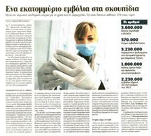 Ένα εκατομμύριο εμβόλια στα σκουπίδια