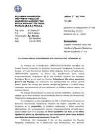 Κατάληψη Θέσεως Προϊσταμένου από Υπάλληλο της Κατηγορίας ΔΕ