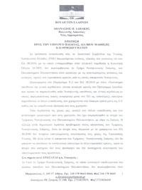 Παρέμβαση Θανάση Δαβάκη στη Βουλή για τη Νοσηλευτική Σχολή Σπάρτης
