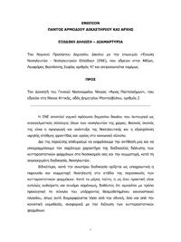 Παρέμβαση της ΕΝΕ στο Γ.Ν. Νίκαιας για τις Χημειοθεραπείες