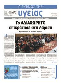"""Το τεύχος Δεκεμβρίου 2010 της εφημερίδας της ΕΝΕ """"Ο ΡΥΘΜΟΣ ΤΗΣ ΥΓΕΙΑΣ"""""""